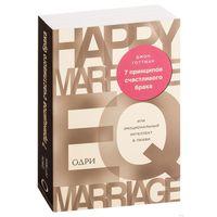 7 принципов счастливого брака, или Эмоциональный интеллект в любви. Джон Готтман