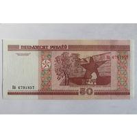 50 рублей 2000 год, серия Кб, UNC-