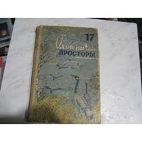 Альманах Охотничьи просторы-17.