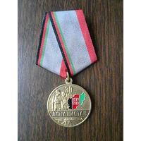 Медаль юбилейная с удостоверением. 30 лет вывода советских войск из Афганистана. Латунь.
