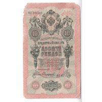 10 рублей 1909 года ФУ 214606 Шипов - Софронов