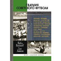 Гвардия советского футбола.Жизнь замечательных людей. Малая серия