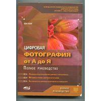 Цифровая фотография от А до Я.Полное руководство.Пер. с англ. 2006 - 592 стр.