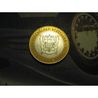 10 рублей 2007 года - Ростовская область, СПМД