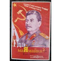 "Рекламная открытка ""Гдэ маЯмайка"". Сталин."
