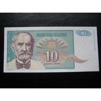 ЮГОСЛАВИЯ 10 ДИНАРОВ 1994 ГОД UNC