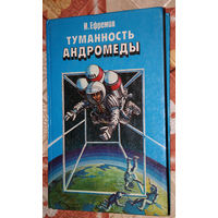 Революционный,фантастический роман И.Ефремов Туманность Андромеды -классика космической фантастики, история утопического коммунистического будущего, Илон Маск - вполне подходящее имя для героя романа.