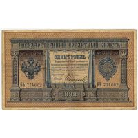 1 рубль 1898 г Плеске-Сафронов