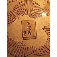 Памятная  золотая  медаль.ТАЙВАНЬ.   .999 проба( тираж. тираж ограничен) редчайшая монета аналого нет!!!