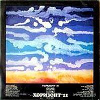 LP VARIOUS ARTISTS - Horizont 11 (1977)
