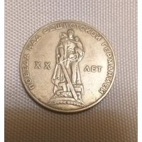 1 рубль 1965 г. -20 лет Победы над фашистской Германией
