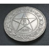 1 рубль 1921 года А.Г. Полуточка #001A1