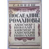 С. Любош  Последние Романовы. Репринтное воспроизведение издания 1924 года