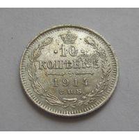10 копеек 1914