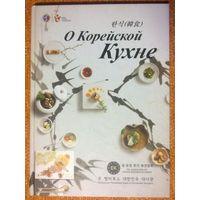 О Корейской кухне. Кулинария. Большой формат