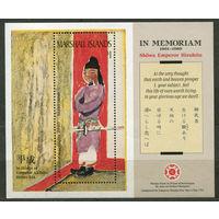 В память японского императора Хирохито. Маршалловы острова. 1989. Самостоятельный блок. Чистый.