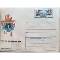 ХМК с ОМ 1979. 50 лет Международного союза деятелей театров кукол