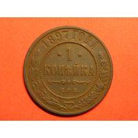 1 копейка 1897 СПБ медь