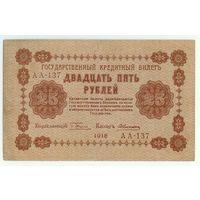25 рублей 1918 год,  серия АА-137