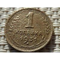 1 копейка 1931г. - 8