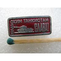 Знак. Уральским танкистам Слава!