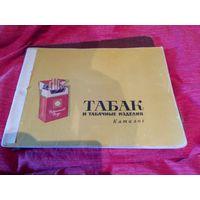 Табак и табачные изделия (каталог)