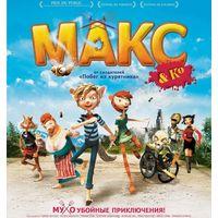 Фильмы: Макс и Компания (Лицензия, DVD)