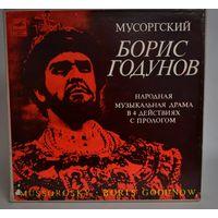 Пластинки:опера Борис Годунов   дир. А.Мелик-Пашаев.  Стерио + буклет 48ст.