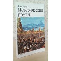 Лукач Г. – Исторический роман