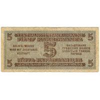 5 карбованцев 1942 год.  Ровно.. серия 26*0049086