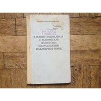 Тактико-специальная и техническая подготовка подразделений инженерных войск