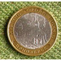 10 рублей 2008 СПМД РФ ДГР Приозерск