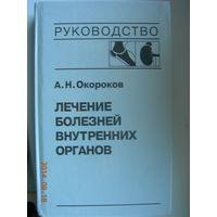 Лечение болезней внутренних органов