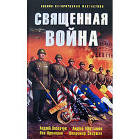 Сборники Военно-исторической фантастики 5 книг