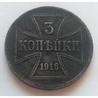 """3 копейки 1916 """"A"""" OST """"германская оккупация """""""