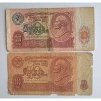 СССР. 10 рублей 1961 + 10 рублей 1991 г.г.