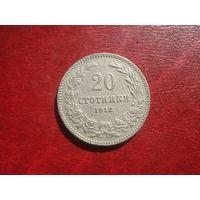 20 стотинок 1912 года Болгария