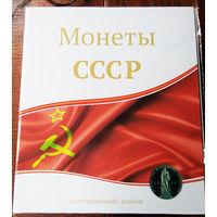 """Альбом-папк для монет """"Монеты СССР"""". Формат Оптима."""
