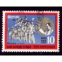 1 марка 1970 год Цейлон 404