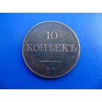 Копии 10 копеек 1831-1839 год