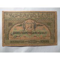 10000 рублей 1921 г. Азербайджанская ССР.