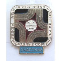 1983 г. Международные соревнования. Легкая атлетика. Участник.