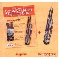 Коллекционные музыкальные инструменты 16 - Контрафагот.