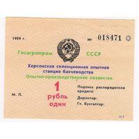 1 рубль 1989 Гасагропром СССР