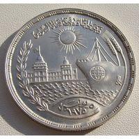 "Египет.  1 фунт 1976 год  KM#454  ""Возобновление движения по Суэцкому каналу""      Тираж: 250.000"