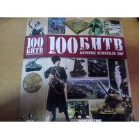 100 битв которые изменили мир папка