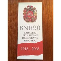 Буклет BNR-90 1918-2008, эміграцыя, Рада БНР