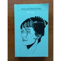 Anna ACHMATOBA. WIERSZE. Анна Ахматова. Стихотворения.