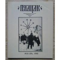 """Часопіс """"Полацак"""" N 10 (20) 1992"""