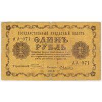 1 рубль 1918 год Пятаков Алексеев серия АА 071
